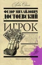 igrok-03